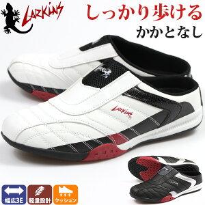 サンダル メンズ クロッグ 白 黒 ホワイト ブラック 軽量 軽い 幅広 ワイズ 3E クッション かかとなし シューズ スニーカー ラーキンス LARKINS L-6339