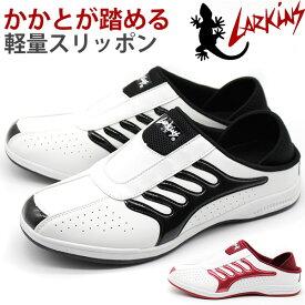 スニーカー サンダル メンズ スリッポン 白 黒 ホワイト ブラック 軽量 軽い ラーキンス LARKINS L-6400 【平日3〜5日以内に発送】