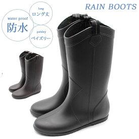 レインブーツ レディース 長靴 ロング 黒 ブラック ブラウン 防水 ペイズリー おしゃれ 雨 雪 Mon Frere LB 8128