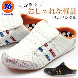 サンダル メンズ 靴 サボ 黒 白 ブラック ホワイト チェック 軽量 軽い 大きいサイズ ゴム スリッポン 76Lubricants 76-193