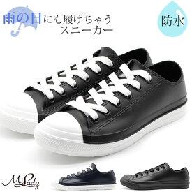 防水 スニーカー レディース レインブーツ 長靴 靴 白 黒 ブラック ホワイト ネイビー 雨 雪 ミレディ Milady ML953