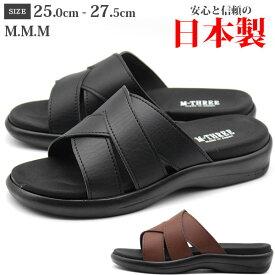 サンダル メンズ 靴 コンフォート 黒 茶 ブラック ブラウン 日本製 クッション 軽量 軽い エムスリー M.M.M 2033