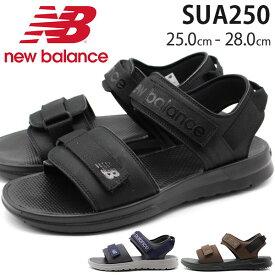 ニューバランス サンダル メンズ 靴 ストラップ 黒 ブラック グレー ブラウン 軽量 軽い スポーツサンダル おしゃれ スポーツ new balance SUA250