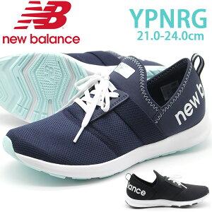 ニューバランス スニーカー NB キッズ 子供 靴 スリッポン 黒 ブラック 軽量 軽い New Balance YPNRG
