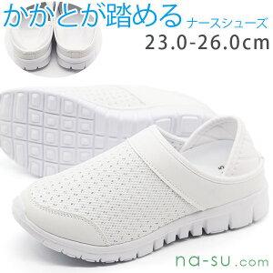 【送料無料】ナースシューズ レディース 23.0-25.0cm 靴 女性 スリッポン ナースコム na-su.com S1357 白 ナースサンダル かかとが踏める 疲れにくい スニーカー 靴紐なし 幅広 作業靴 メッシュ 蒸れ