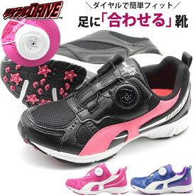 スニーカー キッズ 靴 桃 紺 黒 ピンク ネイビー ブラック ダイヤル 履きやすい 蒸れにくい ダイヤルDRIVE O47127-10