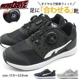 スニーカー キッズ 子供 靴 黒 ネイビー グレー 軽量 軽い ダイヤル 体育 通学 子ども ダイヤルDRIVE 47129-09 エアロ