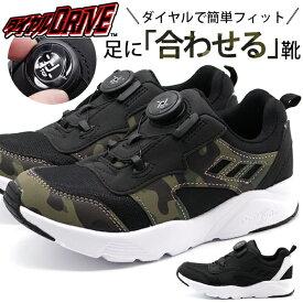 【特価セール】 スニーカー キッズ 子供 靴 黒 迷彩 ブラック カモフラ 軽量 軽い ダイヤル ドライブ ダイヤルDRIVE R47115-07 ストリート