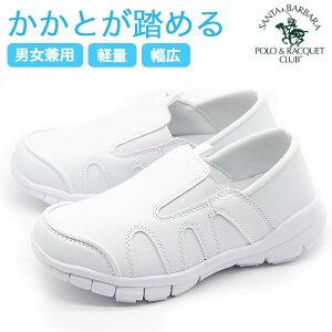 ナースシューズ レディース メンズ 靴 スリッポン 白 ホワイト 軽い 軽量 SANTA BARBARA LR15219 MR10207 【平日3-5日以内に発送】