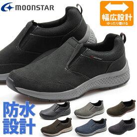 スニーカー メンズ 靴 スリッポン ブラック ブラウン チャコール ネイビー ワイズ 4E 幅広 防水 MOONSTAR SPLT M197【平日3〜5日以内に発送】