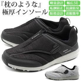 スニーカー メンズ 靴 スリッポン 黒 ブラック グレー 軽量 軽い 幅広 ワイズ 5E 撥水 ムーンスター MOONSTAR SPLT M199【平日3〜5日以内に発送】