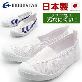 上履き キッズ 子供 靴 スニーカー 白 ホワイト 日本製 上靴 学校 指定靴 運動 撥水 ムーンスター moonstar バイオ TEF 01