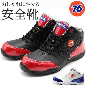 スニーカー メンズ 靴 安全靴 ハイカット 鉄先芯 安全 セーフティ 軽量 軽い セブンティーシックス 76 76-3041