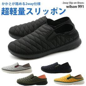 スニーカー メンズ 靴 スリッポン 黒 グレー 紺 緑 黄色 超軽量 軽い かかとが踏める 2WAY おしゃれ 履きやすい Wilson 991