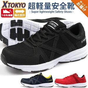 安全靴 メンズ 靴 セーフティーシューズ スニーカー 黒 紺 赤 ブラック ネイビー レッド プラスチック 先芯 軽量 軽い 幅広 ワイズ 3E XTOKYO 5959 【5営業日以内に発送】