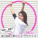 フラフープ ダイエット 80cm 大人用 子供用 エクササイズ 女性 キッズ ピンク 組み立て式 部屋 室内 運動 有酸素運動 …
