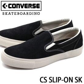 コンバース スケートボーディング スニーカー メンズ 靴 スリッポン 黒 ブラック スケート CONVERSE SKATEBOARDING CS SLIP-ON SK