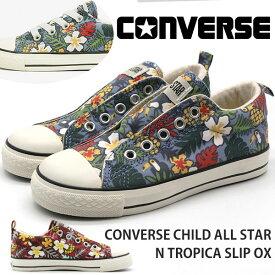 コンバース スニーカー キッズ 子供 靴 スリッポン オックス 軽量 CONVERSE CHILD ALL STAR N TROPICA SLIP OX
