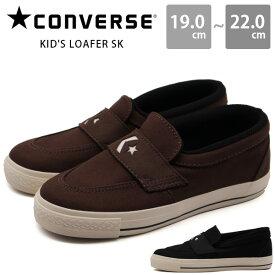 コンバース キッズ ジュニア 子供 靴 ローファー スリッポン 黒 ブラック 茶 ブラウン シック ストリート おしゃれ かわいい シンプル ファーストスター CONVERSE FIRST STAR KID'S LOAFER SK