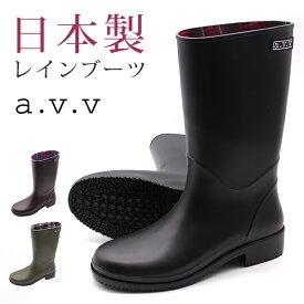レインブーツ レディース 長靴 雨靴 日本製 黒 ブラック シューズ ミドル丈 雨の日 通勤 通学 シンプル おしゃれ a.v.v アーヴェヴェ AVV-4058