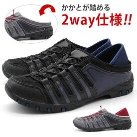 スニーカー メンズ 靴 スリッポン 黒 ブラック 2way かかとが踏める 軽量 アウトドアスポーツ OUTDOOR SPORTS FKR-2027