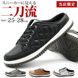 スニーカー メンズ 靴 スリッポン 黒 白 ブラック ホワイト ブラウン かかとなし ベランダ 玄関 限定 人気 おしゃれ サンダル サボ ミュール クロッグ ジェイキックス JAYKICKS JK1313 平日1〜3日以内に発送