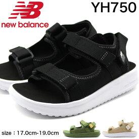 ニューバランス サンダル キッズ 子供 靴 黒 ブラック ベージュ カーキ スポーツサンダル ストラップサンダル 軽量 軽い 海 男の子 女の子 シンプル 人気 マジックテープ New Balance YH750