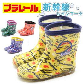 プラレール レインブーツ キッズ ベビー ジュニア 子供 長靴 雨靴 レインシューズ 新幹線 ドクターイエロー はやぶさ 電車 防水 PLARAIL 16240 16241