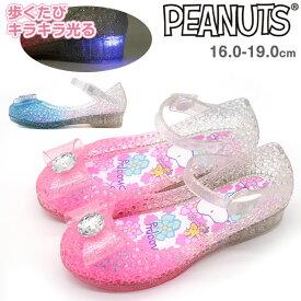 サンダル キッズ ジュニア 子供 靴 フラッシュ 光る スヌーピー おしゃれ 休日 キラキラ ラメ キャラクター ピーナッツ PEANUT PN8121