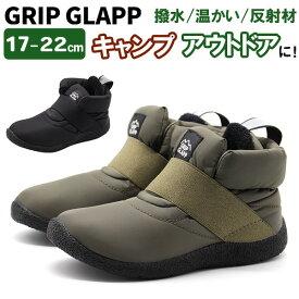 ブーツ キッズ ジュニア 子供 靴 スリッポン ショート 黒 ブラック あたたかい 撥水 水をはじく ゴム 履きやすい 軽い キャンプ アウトドア リフレクター GRIP GLAPP グリップグラップ R43850-19