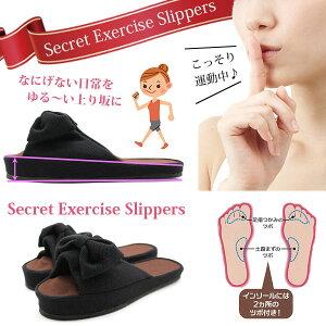 健康サンダル レディース 靴 健康スリッパ エクササイズスリッパ つぼ ツボ 足ツボ 室内 女性 おしゃれ ダイエット ダイエットスリッパ ダイエットサンダル 運動 シークレットエクサスリッ