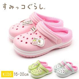 すみっコぐらし サンダル キッズ 子供 靴 スリッパ 白 水色 グリーン ピンク キャラクター クロッグサンダル かわいい 軽量 軽い アウトドア 室内 SM-9206