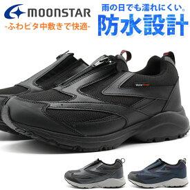 スニーカー メンズ 靴 スリッポン 黒 ブラック グレー ネイビー 幅広 5E 防水 雨 抗菌 防臭 クッション ジップ ジッパー 厚底 ムーンスター サプリスト MOONSTAR SPLT M200