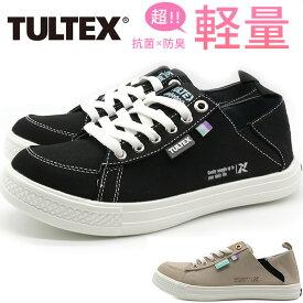 スニーカー レディース 靴 黒 ブラック ベージュ 軽量 軽い シンプル カジュアル サイドゴア ゴム 抗菌 防臭 TULTEX 843