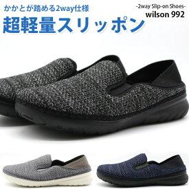 スリッポン スニーカー メンズ 靴 黒 ブラック グレー ネイビー 軽量 軽い 2way かかと踏める サイドゴア 散歩 仕事 オフィス ウィルソン Wilson 992