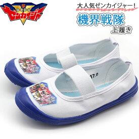 ゼンカイジャー 上履き キッズ 子供 男の子 靴 白 ホワイト ブルー 上靴 上履 かっこいい 戦隊シリーズ 機界戦隊 ゼンカイジャー 6604