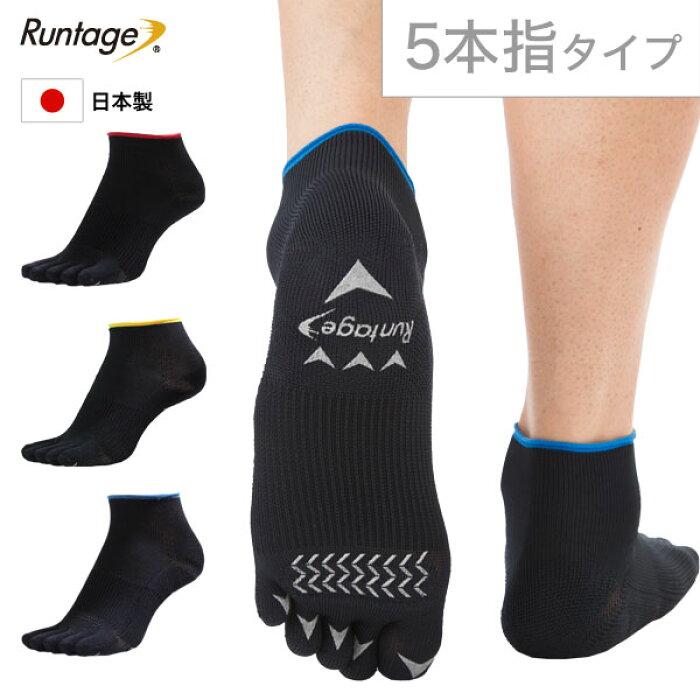 Runtage高機能・超軽量スポーツソックスIDATENSOLID(イダテンソリッド)