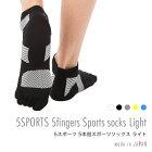 5SPORTS5本指スポーツソックスライト
