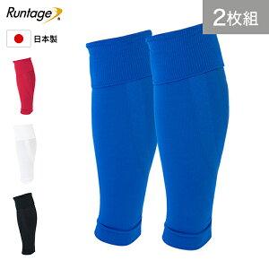 【2セット】【日本製】Runtage(ランテージ) フィールドプロ サポーター(2枚1組) サッカーサポーター メンズ/レディース フリーサイズ レガース 脛 すねサポーター ふくらはぎ サッカー用 靴