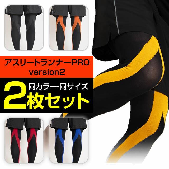 【2枚組】日本製スポーツタイツ(ランテージ)Runtage アスリートランナーPRO V2【テーピングタイツ コンプレッションタイツ10分丈】