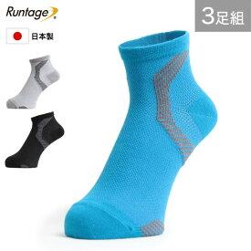 【3足セット】【日本製】アスリートサポートソックス AIR メンズ/レディース ブルー/グレー/ブラック 23-25cm/25-27cm (メール便不可)