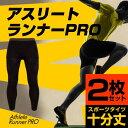 【2枚セット】Runtage(ランテージ)アスリートランナーPRO スポーツタイツ 10分丈 メンズ/レディース 着圧/テーピング/UVカット/吸湿速乾 ブラック M/L/LLサイズ