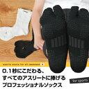【日本製】【メール便選択で送料無料】アスリートサポートソックスシンプルカラーver.足袋タイプ スポーツソックス 滑り止め付き