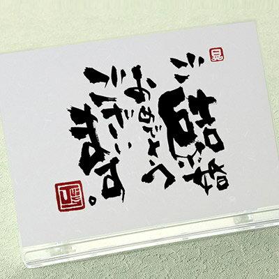 """""""ことば""""電報33"""