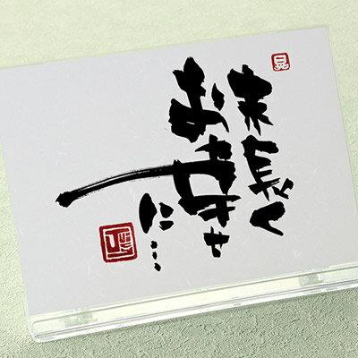 """""""ことば""""電報42"""