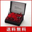 電報 結婚式 誕生日 プリザーブドフラワー お祝い電報 祝電 送料無料 【プリザーブドBOX レッド】