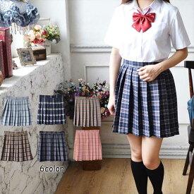 スクールスカート 正統派 制服 女子高生 通学 学生服 チェックプリーツスカート アジャスター付き JK0557