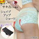 【送料無料】YouTuberサキ吉愛用 シェイプアップショーツ ライトブルー 水色