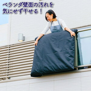 【5228】ポイント10倍 洗える&出し入れ簡単 布団干し袋 ベランダ 汚れ防止 フォーラル