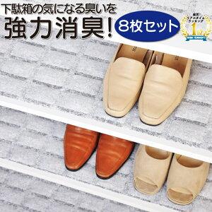 消臭 除湿 下駄箱 靴箱 消臭シート 湿気取りシート 日本製 8枚セット 下駄箱用 8P 【5199】 強力消臭&除湿シート スニーカー 靴 パンプス 革靴 セミア 繰り返し使える (お知らせセンサー付) 湿